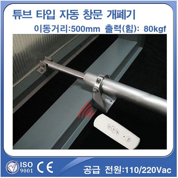 [ATI]AWC61.68050X/R0X 튜브형 자동 창문개폐기/24VDC/500mm/콘트롤러 및 리모컨 옵션선택