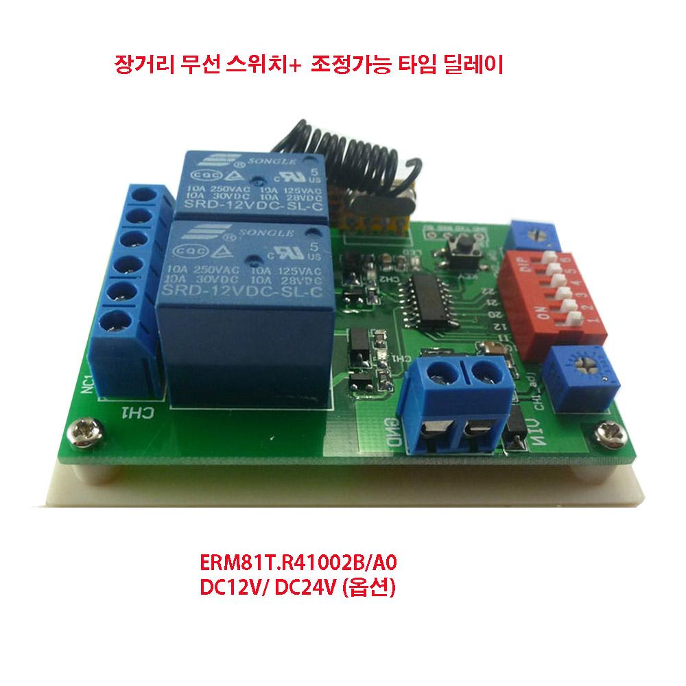 [ATI/ODM]ERM81T-02BR410-A0 타이머기능내장 장거리 무선스위치