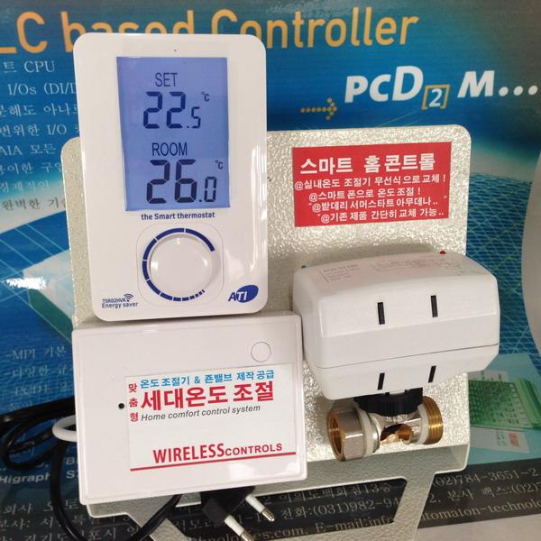 [ATI]TSR02HVR-DIY-V00-S0000 <br>무선 디지털 난방온도조절기 DIY  방1개용